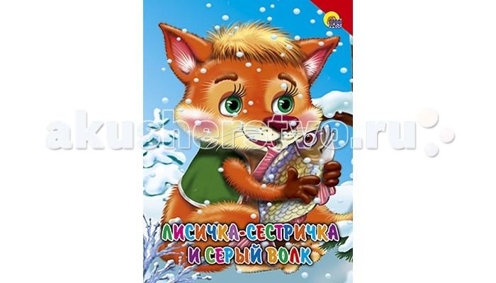 цены Художественные книги Проф-Пресс Книжка-картонка Лисичка-сестричка и серый волк (Красный уголок)