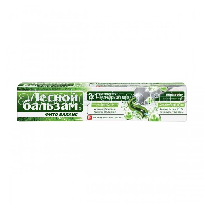 Гигиена полости рта Лесной Бальзам Зубная паста с бальзамом для десен 2 в 1 75 мл зубные пасты лесной бальзам зубная паста с биогранулами 75мл