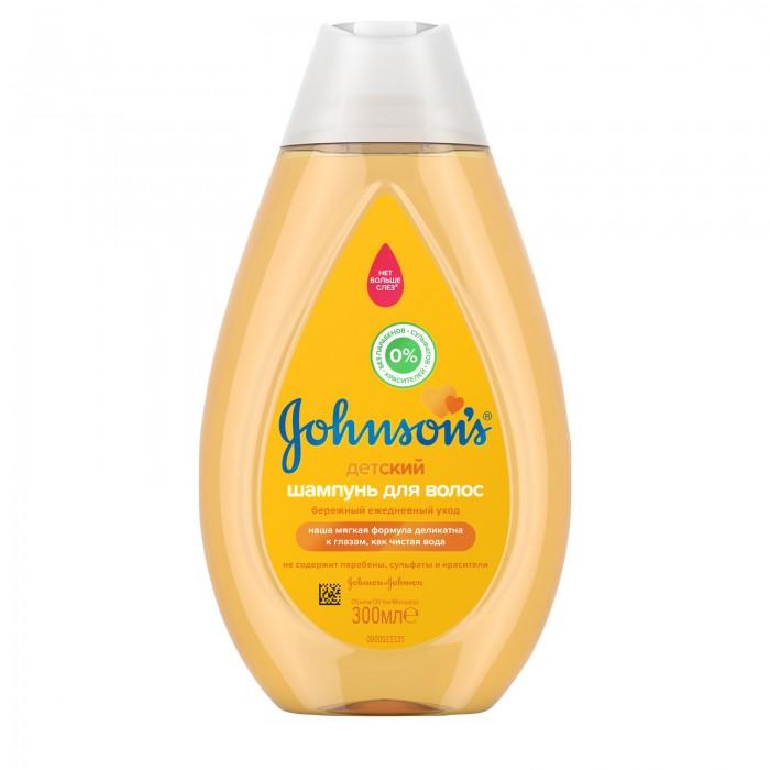 Косметика для новорожденных Johnson's Baby Шампунь 300 мл шампунь для волос мягкий для ежедневного применения шунгит 300 мл