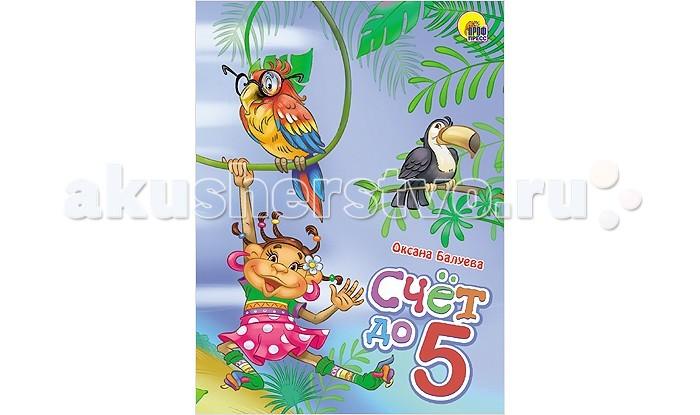 Книжки-картонки Проф-Пресс Книжка-картонка Счет до 5 книжки пазлы проф пресс 978 5 378 08246 9