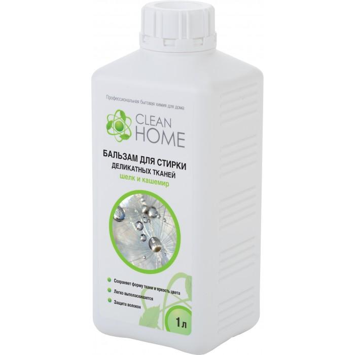 Бытовая химия Clean Home Бальзам для стирки деликатных тканей 1000 мл бытовая химия lion отбеливатель яркость для деликатных тканей 1000 мл