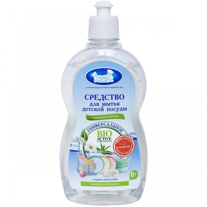 Детские моющие средства Наша Мама Детское средство для мытья посуды 500 мл наша мама средство для мытья пола с антимикробным эффектом 500 мл