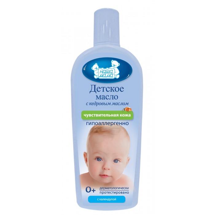 Косметика для новорожденных Наша Мама Детское масло для ухода и массажа 125 мл natura siberica детское масло для массажа детское масло для массажа