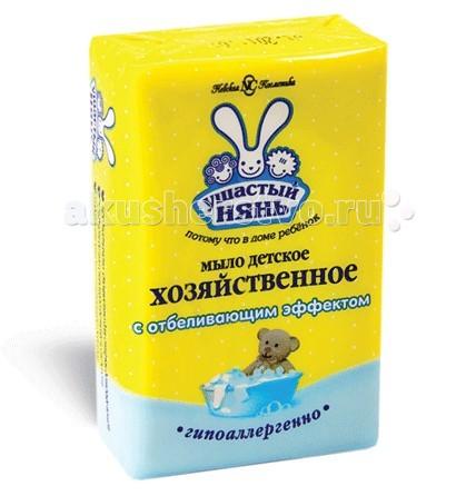 Детские моющие средства Ушастый нянь Мыло хозяйственное с отбеливающим эффектом 180 г мыло ушастый нянь с пятновыводящим эффектом