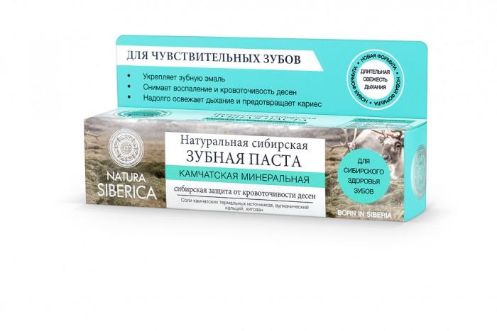 Гигиена полости рта Natura Siberica Зубная паста Камчатская минеральная 100 г natura siberica зубная паста арктическая защита 100 гр