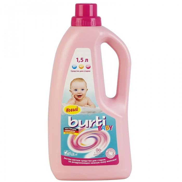 Детские моющие средства Burti Детское жидкое средство для стирки 1.5 л недорого