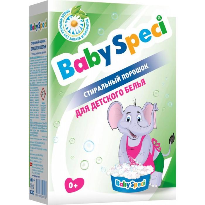 Детские моющие средства Baby Speci Стиральный порошок 500 г детские моющие средства biomio bio color экологичный стиральный порошок для цветного белья без запаха 1500 г