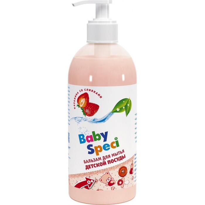 Детские моющие средства Baby Speci Бальзам для мытья детской посуды Клубника со сливками 500 мл baby speci стиральный порошок 500 гр baby speci