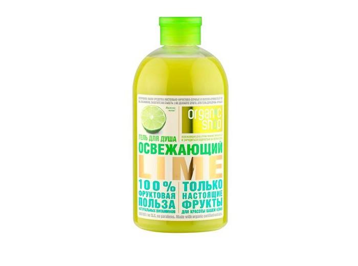 Косметика для мамы Organic shop Гель для душа Освежающий лайм 500 мл гель для душа lavera pampering shower gel organic wild rose