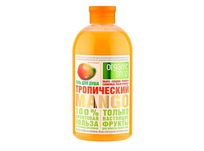 Косметика для мамы Organic shop Гель для душа Тропический манго 500 мл гель для душа lavera pampering shower gel organic wild rose
