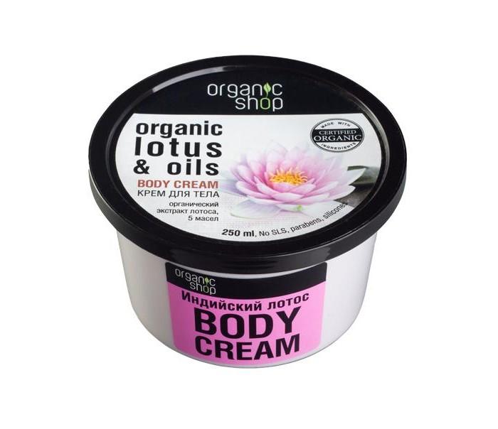 Косметика для мамы Organic shop Крем для тела Индийский лотос 250 мл мусс для тела organic shop organic shop na026lwnxd62