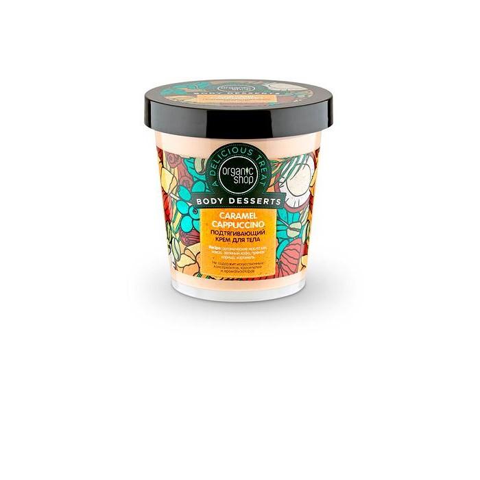 Косметика для мамы Organic shop Крем для тела подтягивающий Caramel Cappuccino 450 мл