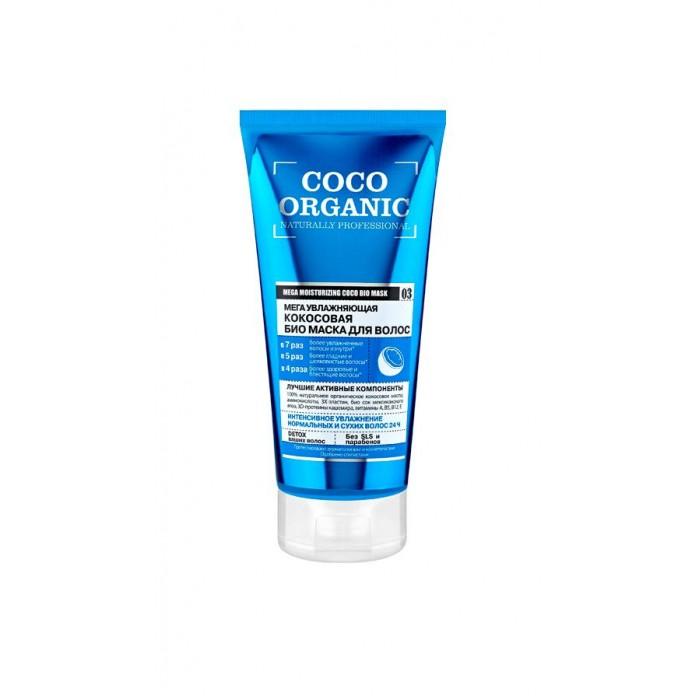 Косметика для мамы Organic shop Маска для волос био organic Кокосовая 200 мл