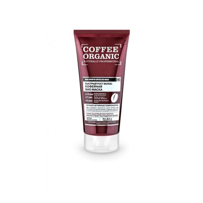 Косметика для мамы Organic shop Маска для волос био organic Кофейная 200 мл