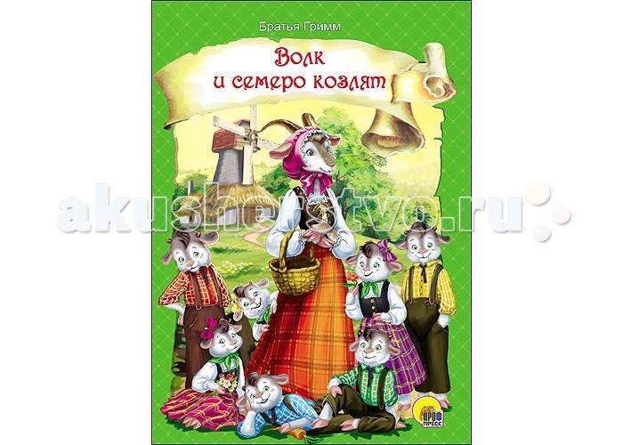 Художественные книги Проф-Пресс Книжка ЦК. Волк и семеро козлят (Новая)