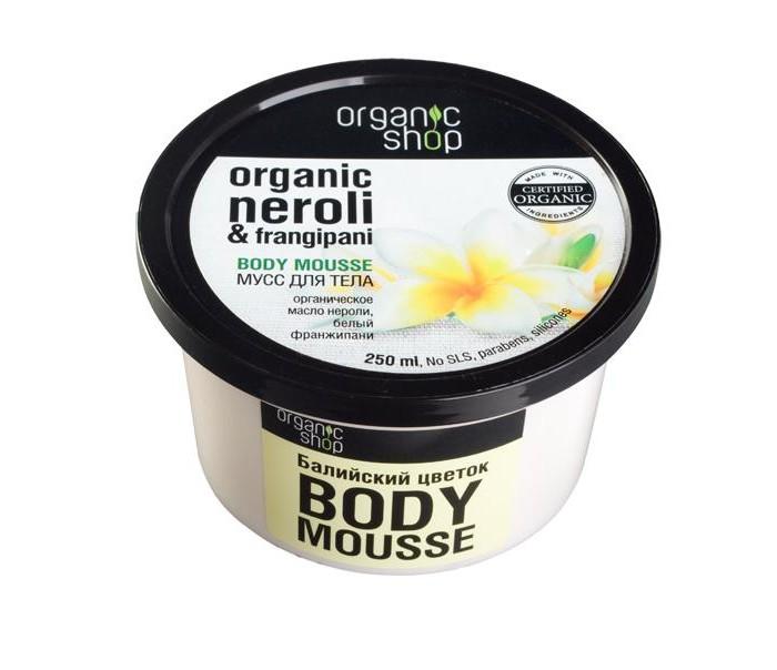 Косметика для мамы Organic shop Мусс для тела Балийский цветок 250 мл organic tai крем для тела франжипани и жожоба 260 мл