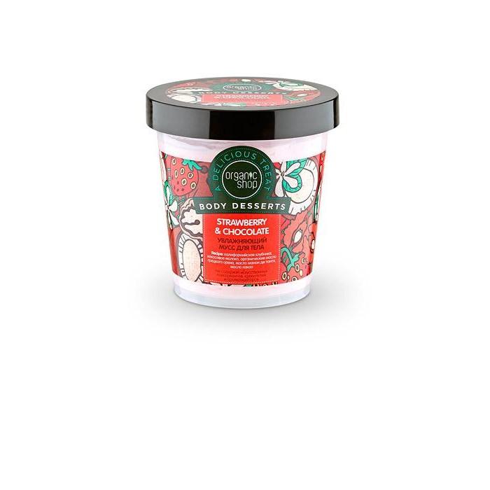 Косметика для мамы Organic shop Мусс для тела увлажняющий Strawberry 450 мл мусс для тела organic shop organic shop na026lwnxd62