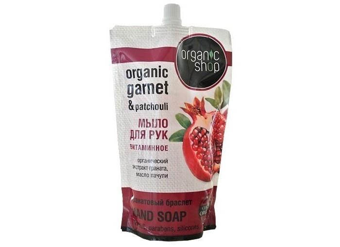Косметика для мамы Organic shop Мыло для рук Гранатовый браслет мягкая упаковка 500 мл organic shop мыло жидкое барбадосское алоэ 500 мл