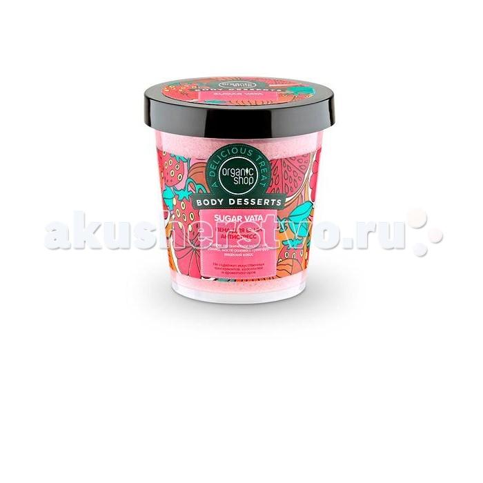 Косметика для мамы Organic shop Пена для ванн антистресс Sugar Vata 450 мл пена д ванн невская косметика с живицей 500мл
