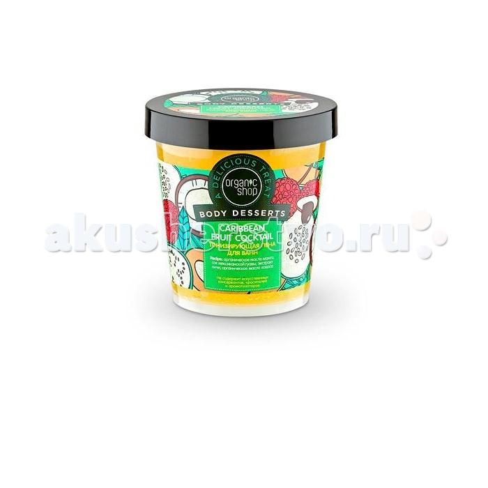 Косметика для мамы Organic shop Пена для ванн Карибский фруктовый коктейль 450 мл пена д ванн невская косметика с живицей 500мл