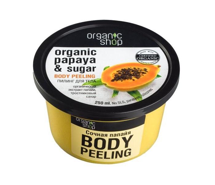 Косметика для мамы Organic shop Пилинг для тела Сочная папайя 250 мл мусс для тела organic shop organic shop na026lwnxd62
