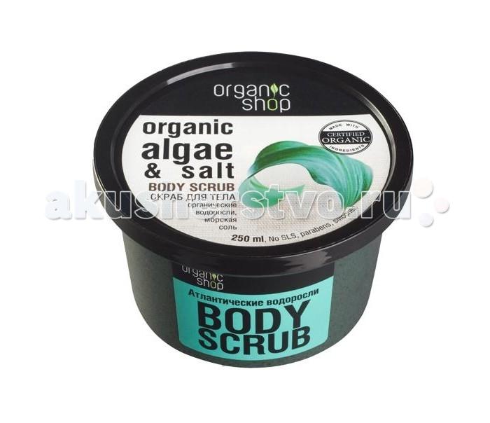 Косметика для мамы Organic shop Скраб для тела Атлантические водоросли 250 мл organic shop соль для ванн дикая роза 250 мл соль для ванн дикая роза 250 мл 250 мл