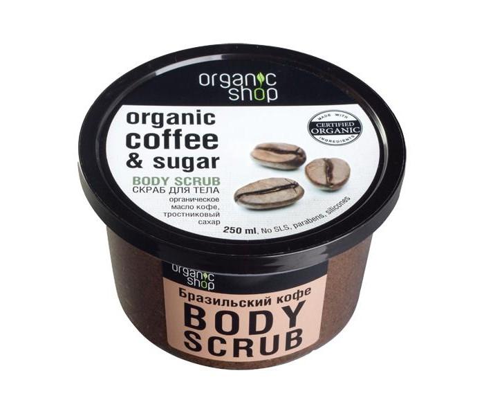Косметика для мамы Organic shop Скраб для тела Бразильский кофе 250 мл halal cosmetics скраб для тела mandarin 250 мл