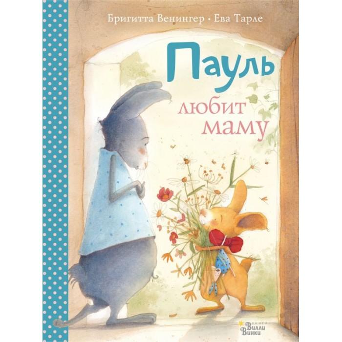 Картинка для Художественные книги Издательство АСТ Пауль любит маму. Четыре незабываемые истории в одной книге