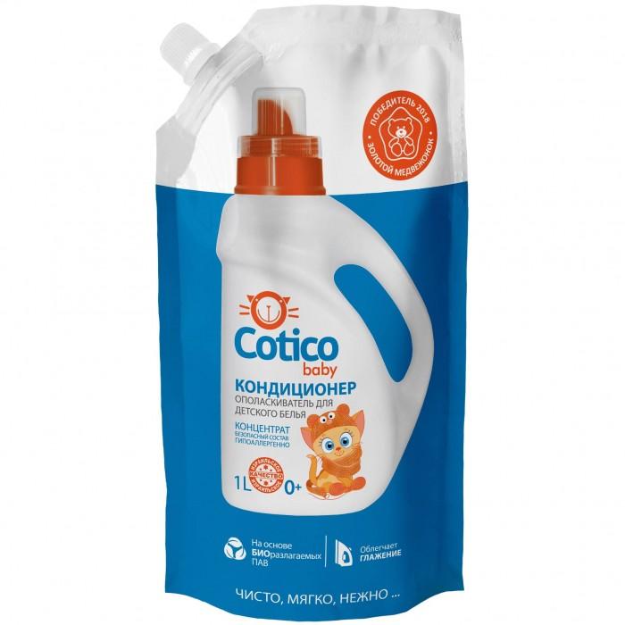 цена на Детские моющие средства Cotico Кондиционер-ополаскиватель для детского белья Дой-Пак 1 л