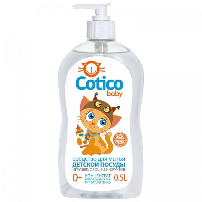 Детские моющие средства Cotico Средство для мытья детской посуды 500 мл цена