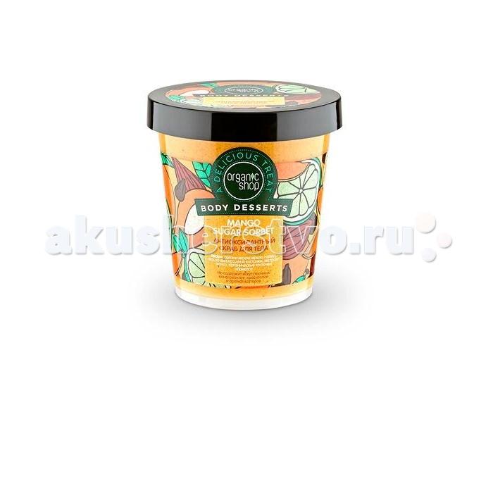 Косметика для мамы Organic shop Скраб для тела Манго 450 мл мусс для тела organic shop organic shop na026lwnxd62