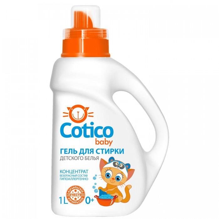 Детские моющие средства Cotico Гель для стирки детского белья гипоаллергенный 1 л детские моющие средства cotico кондиционер ополаскиватель для детского белья дой пак 1 л