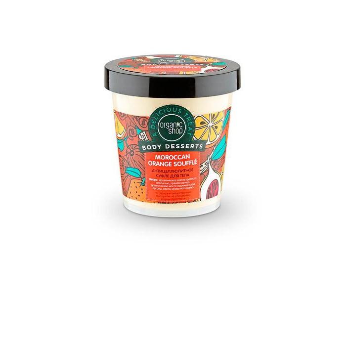 Косметика для мамы Organic shop Суфле для тела антицеллюлитный Moroccan Orange 450 мл organic shop антицеллюлитный скраб для тела tropical mix 450 мл