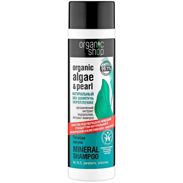 Косметика для мамы Organic shop Шампунь для волос Голубая лагуна 280 мл organic shop шампунь для волос сокровища шри ланки густой объем 280 мл