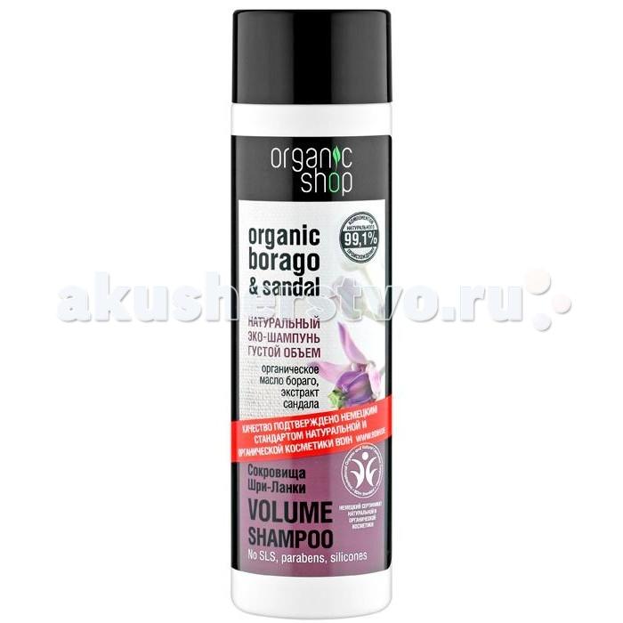 Косметика для мамы Organic shop Шампунь для волос сокровища Шри-ланки 280 мл organic shop 280
