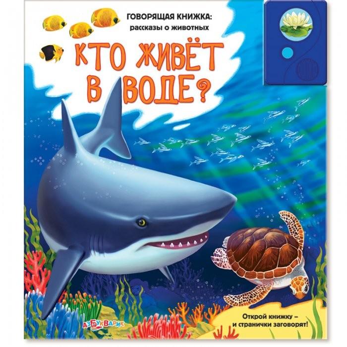 Говорящие книжки Азбукварик Книжка Кто живет в воде? феникс обучающая книжка кто живет в море