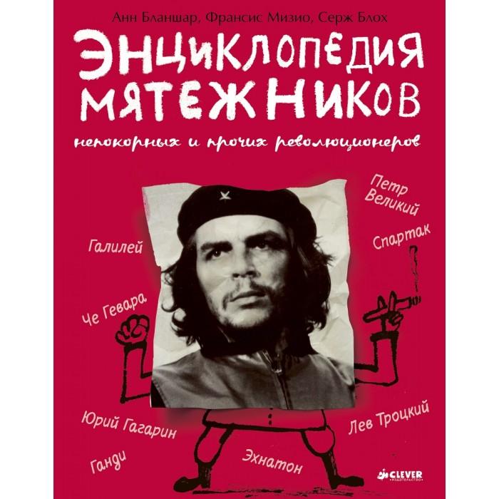 Clever Энциклопедия мятежников непокорных и прочих революционеров