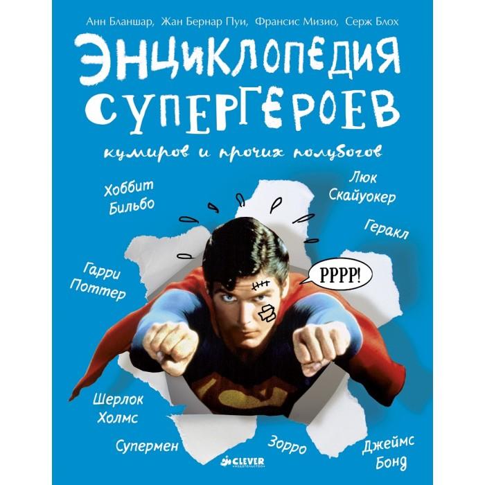 Clever Энциклопедия супергероев