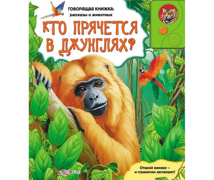 Говорящие книжки Азбукварик Книжка Кто прячется в джунглях?
