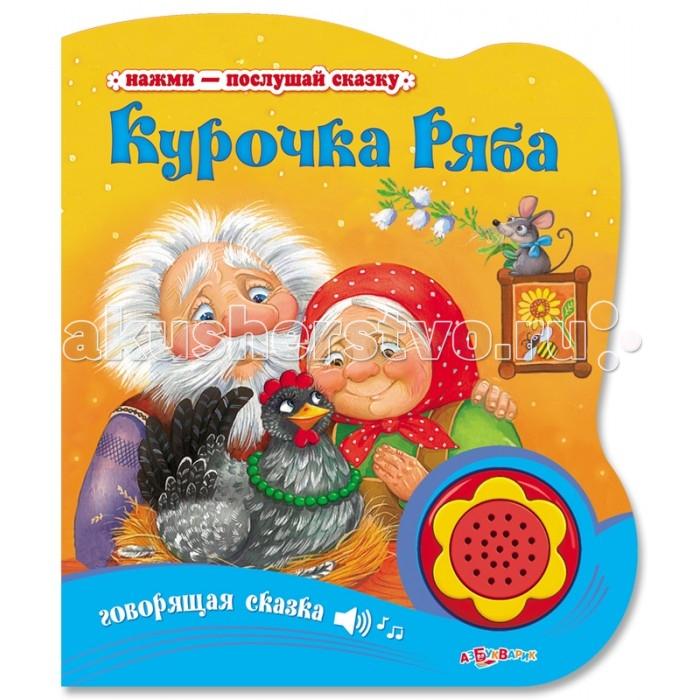 Говорящие книжки Азбукварик Книжка Нажми послушай сказку Курочка ряба развивающая игрушка книжка азбукварик два веселых гуся 64393