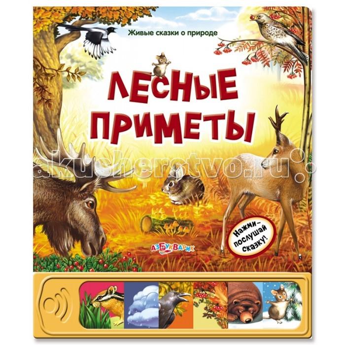 Говорящие книжки Азбукварик Книжка Живые сказки о природе Лесные приметы развивающая игрушка книжка азбукварик два веселых гуся 64393