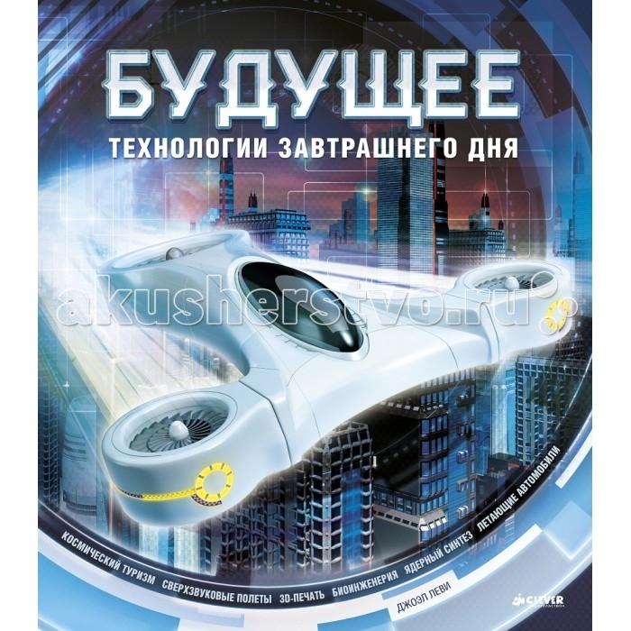 Clever Энциклопедия Будущее Технологии завтрашнего дня