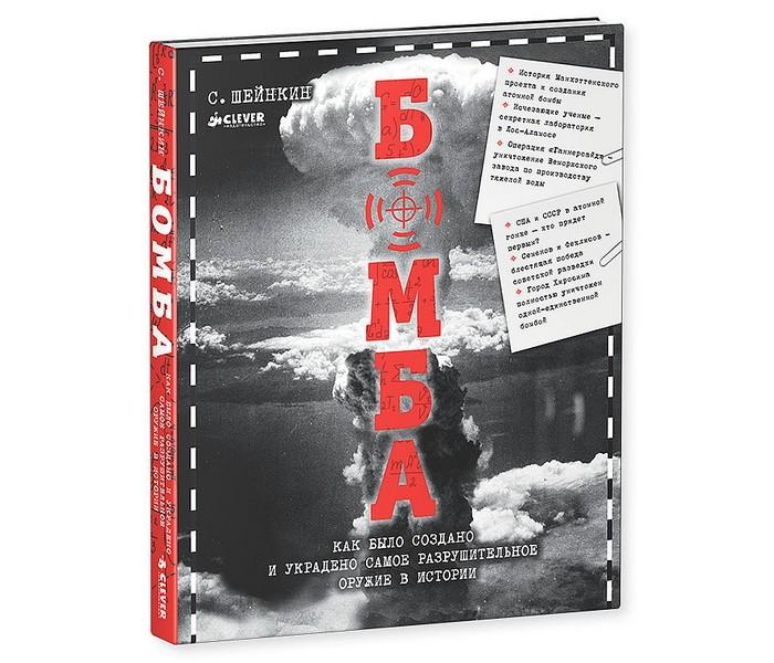 Энциклопедии Clever Энциклопедия Бомба Как было создано и украдено самое разрушительное оружие в истории