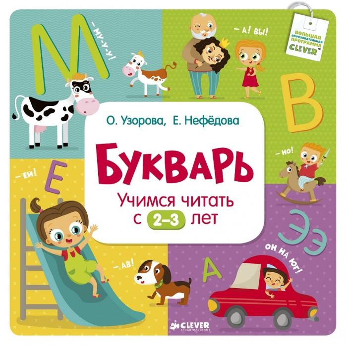 Развивающие книжки Clever Букварь Учимся читать с 2-3 лет сундук bf 20171