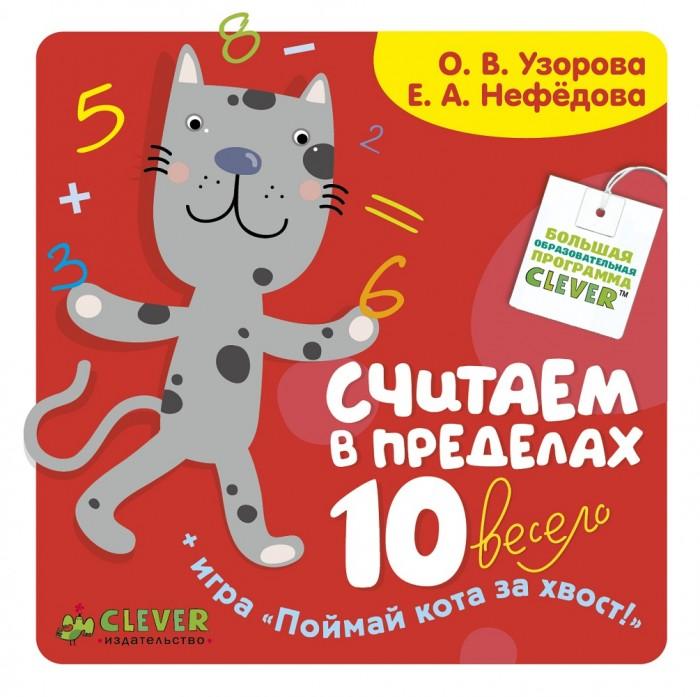 Обучающие книги Clever Книга Считаем в пределах 10 весело рисуем пальчиками 5 7 лет 6 уровень узорова о в нефедова е а clever