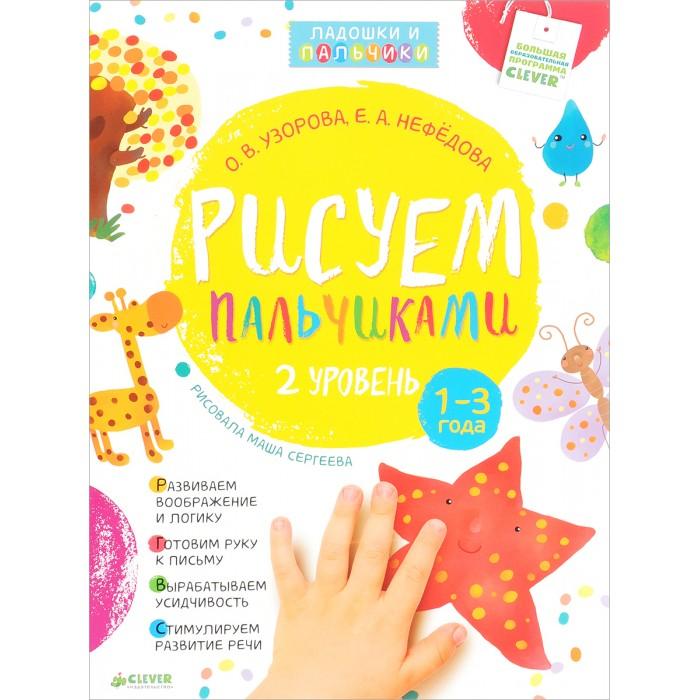 Развивающие книжки Clever Книга Рисуем пальчиками 1-3 года 2 уровень рисуем пальчиками 5 7 лет 6 уровень узорова о в нефедова е а clever