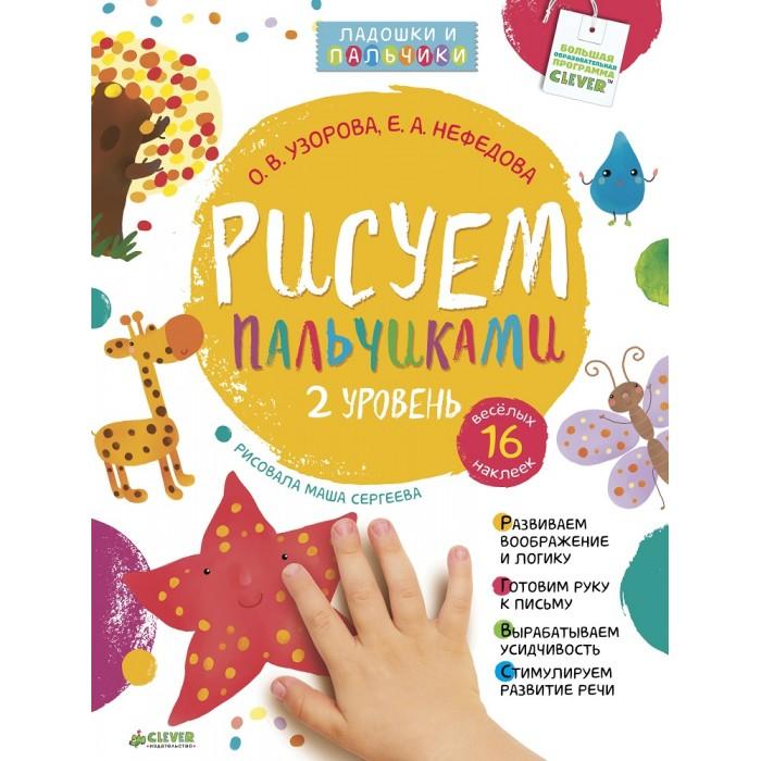 Развивающие книжки Clever Книга Рисуем пальчиками 3-5 года. 3 уровень развивающие книжки clever мои веселые приключения