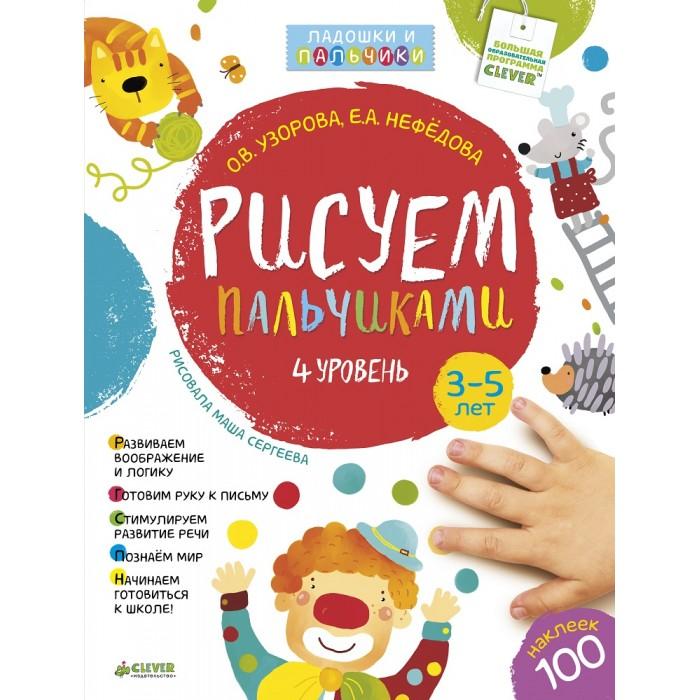 Развивающие книжки Clever Книга Рисуем пальчиками 3-5 лет 4 уровень