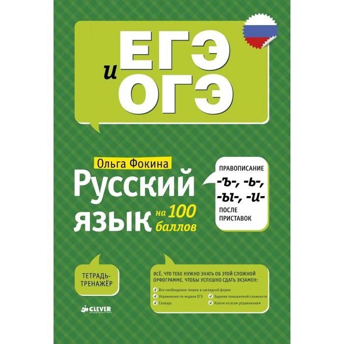 Обучающие книги Clever Тетрадь-тренажер Фокина О. Русский язык на 100 баллов. Правописание -Ъ-,- Ь-, -Ы-, -И- после приставок мы строим игрушечный город макурова т clever