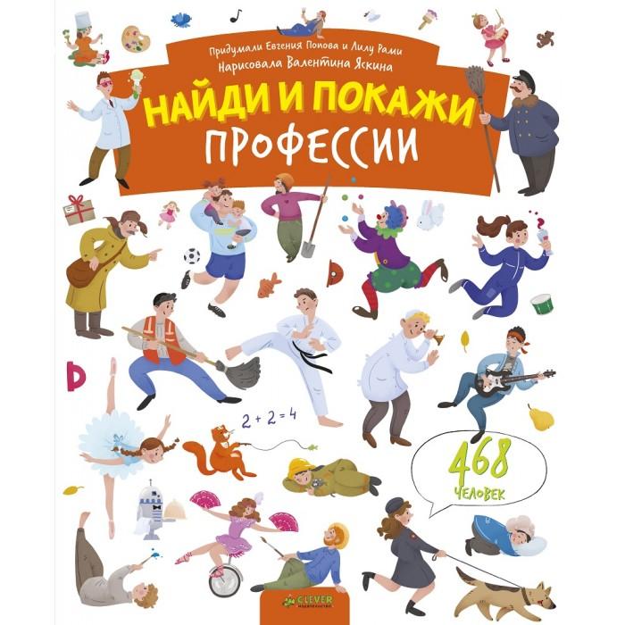 Развивающие книжки Clever Попова Е., Рами Л. Найди и покажи Профессии мы строим игрушечный город макурова т clever